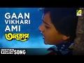 Gaan Vikhari Ami | Anutap | Bengali Movie Video Song | Alka Yagnik | 1990's | Sad Song