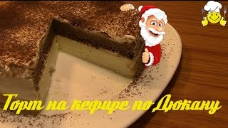 Как сделать торт на кефире по Дюкану How to make a cake yogurt on Dukan