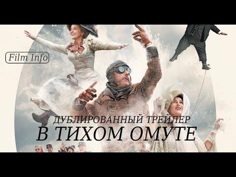 значение имени в тихом омуте комедия консультация (Россия