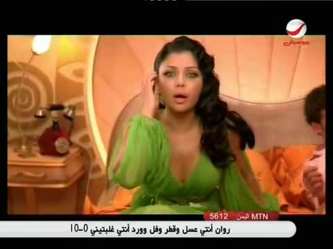 Haifa Wahbi Baba Fein Arabic Music video