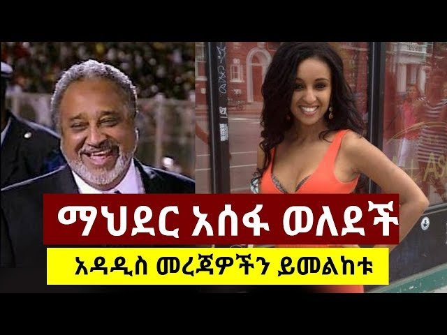 Mahder Assefa  Gives Birth  | Mohammed Hussein Al Amoudi