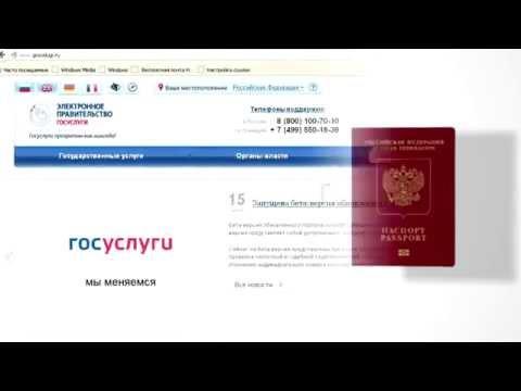 Как сделать загранпаспорт в спб онлайн
