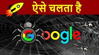How Google Search Works | Google Spiders Working in Hindi | How Google Get Websites Details ?