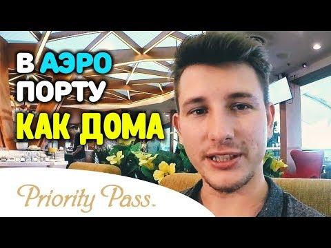Карта приорити пасс (priority pass card). Как комфортно провести время в аэропорту?