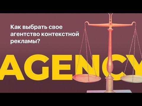 Как выбрать свое агентство контекстной рекламы?