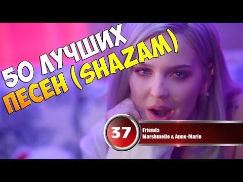 50 лучших песен сервиса Shazam | Музыкальный хит-парад недели от 14 марта 2018