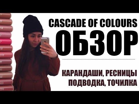 Обзор на марку Cascade Of Colours   Мега-офигенные карандаши! Я влюблена!