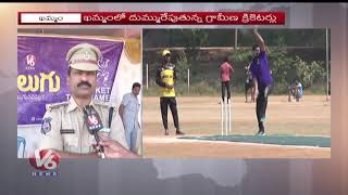 Velugu Cricket Tournament | ACP Venkat Rao Launches Paleru-Madhira Match | Khammam
