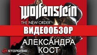 Обзор игры Wolfenstein: The New Order