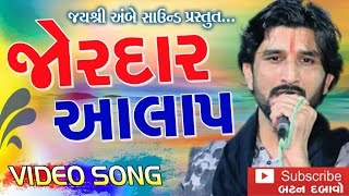Download Goga Ji Ni Sain | Gaman Santhal New Album Song | Aalap | Gujarati Devotional Song 2017 3Gp Mp4