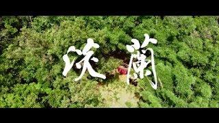 淡蘭古道 Tamsui Kavalan Historical and Cultural Trails