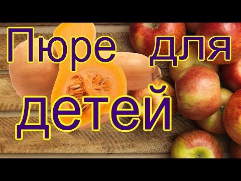 Пюре из яблок и тыквы для детей.