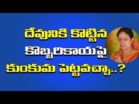 కొబ్బరికాయ తో ఇలా చేస్తే అష్టఐశ్వర్యం కలుగుతుంది | Amazing Unknown Facts in Telugu Culture
