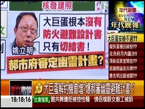 台灣-年代晚報-20150302