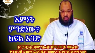 63 - Ustaz  Abu Heyder - What Is Faith (Eman) In Islam Part-1