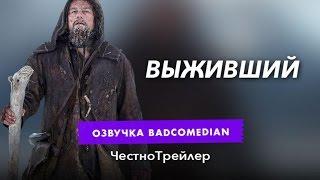 Честный трейлер (BadComedian) Выживший