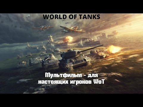 НОВЫЙ ПРОЕКТ! Мультфильм о World of Tanks - Артиллерия - Бог войны. #1