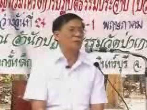 ดร. สนอง วรอุไร กับ หลวงปู่จันทรา 3/9