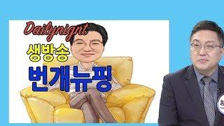 19.07.16 번개 생방) 7/22(월) 오후 7시 상암 MBC  앞! 가짜뉴스 조작범 MBC 문 닫게 합시다.