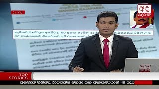 Ada Derana Late Night News Bulletin 10.00 pm - 2018.12.03