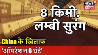 China के खिलाफ 'ऑपरेशन 6 घंटे'   Breaking News   News18 India