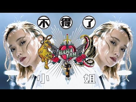 譚杏藍 Hana Tam - 不得了小姐 ( Official 4K MV )
