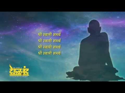 Deool Band - Lyrics Song of Shri Swami Samarth
