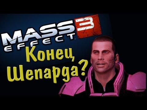 Mass Effect 3 - Конец Шепарда?