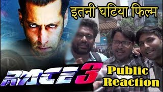 Race 3 Movie | Public Angry Reaction On First Day First Show | Salman Khan, Anil Kapoor, Bobby Deol