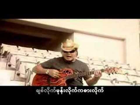Nga Yin Khwin Ko - Zaw Win Htut