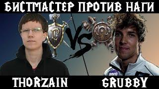 ThorZain vs Grubby. Бистмастер против наги. Cast#7 [Warcraft 3]