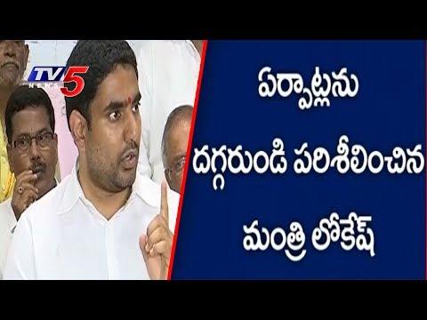 మహానాడు ఏర్పాట్లలో లోకేష్ | Minister Nara Lokesh Reviews TDP Mahanadu Arrangements | TV5 News