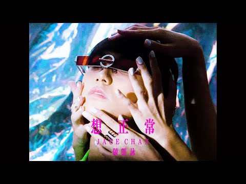 Download  Jace Chan 陳凱詠 - 《想正常》 MV Gratis, download lagu terbaru