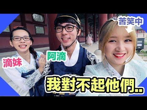 [韓國Vlog] 我帶阿滴滴妹韓服體驗! 但很對不起他們 | Mira 咪拉