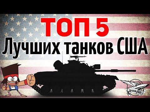 ТОП 5 - Самых лучших танков америки (США)
