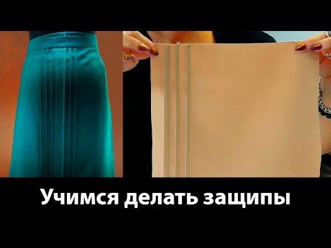 Учимся делать защипы на юбках и блузках Пошив своими руками