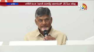 AP CM Chandrababu review on Cyclone Phethai