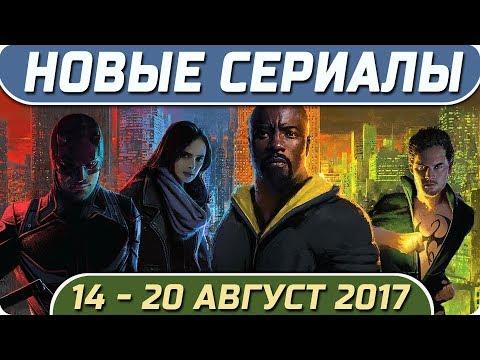 Новые сериалы лета 2017 14 – 20 Августа Выход новых сериалов 2017