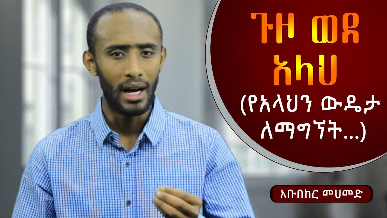 ጉዞ ወደ አላህ - (ክፍል 6)ᴴᴰ | by Abubeker Mohammed | #ethioDAAWA