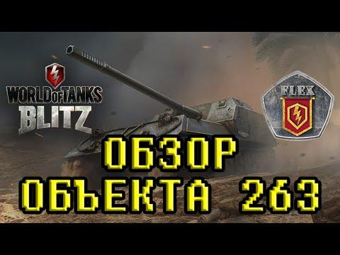Обзор Объекта 263 [World of Tanks Blitz]