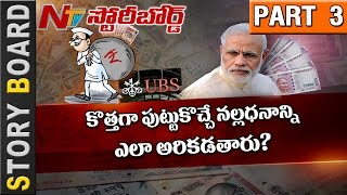what-is-modis-next-step-after-demonetisation-of-rs-500-and-1000-notes-story-board-part-03-ntv