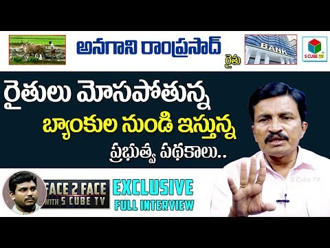 Former Anagani Ramprasad Full Interview | Government Schemes & Rythu Runa Mafi | S Cube TV