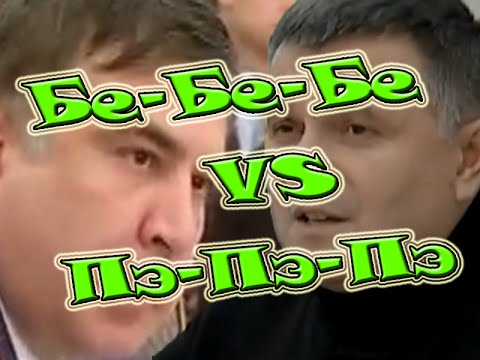 Comedy баттл. Аваков Бе-Бе-Бе vs Саакашвили Пэ-Пэ-Пэ 2015