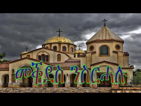 New Eritrean Orthodox Tewahdo Mezmur 2014 Mekdes Nsrahalu(መቕደስ ንስርሓሉ) video