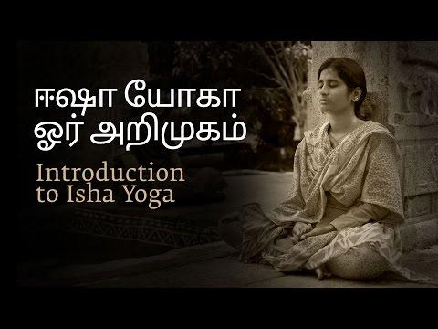 ஈஷா யோகா ஓர் அறிமுகம் An Intro To Isha Yoga - Sadhguru Tamil Video