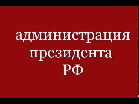 Администрация Президента - источник коррупции? Не может быть!