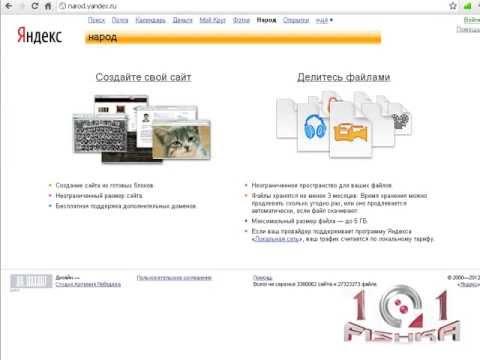 Как сделать гостевую на своем сайте как сделать свой супер-сайт в dreamweaver 8