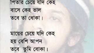 Rakibs Poem - PITA MATA bangla kobita