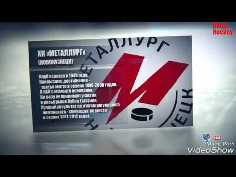 ХК Металлург Новокузнецк исключили из КХЛ. #КУЗНЯЭТОКХЛ