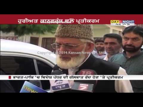 Hurriyat Conference leader Syed Ali Shah Geelani reaction over India cancels talks with Pakistan